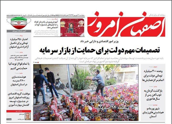 بریده جراید روزنامه اصفهان امروز