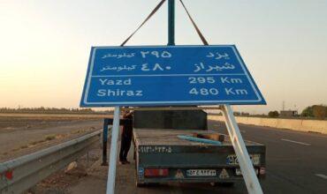 گزارش تصویری از نصب تابلوهای جانبی ۸ کیلومتر باقیمانده